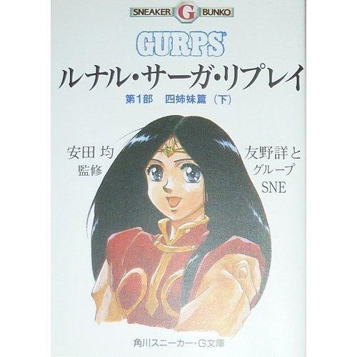 ルナル・サーガ・リプレイ〈第1部 四姉妹篇 下〉 (角川スニーカー・G文庫)の詳細を見る