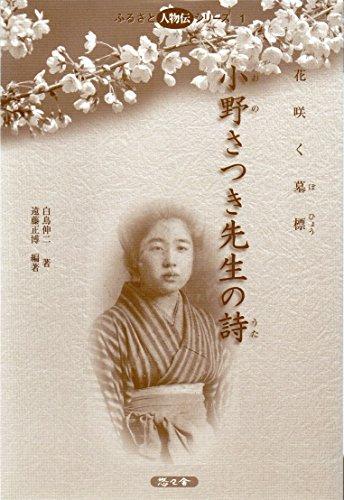 小野さつき先生の詩―花咲く墓標 (ふるさと人物伝シリーズ)