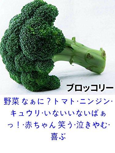 野菜 なぁに?トマト・ニンジン・キュウリ・いないいないばぁっ!・赤ちゃん 笑う・泣きやむ・喜ぶ