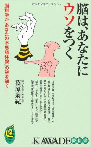 脳は、あなたにウソをつく (KAWADE夢新書)の詳細を見る
