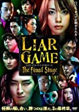 LIAR GAME The Final Stage スタンダード・エディション