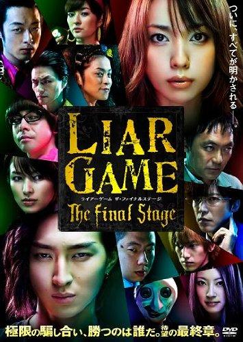 ライアーゲーム ザ・ファイナルステージのイメージ画像