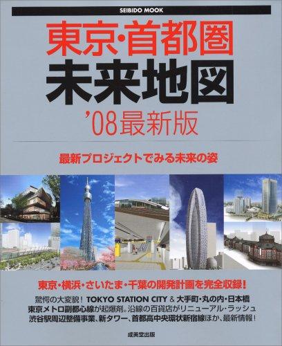 東京・首都圏未来地図 '08最新版 (SEIBIDO MOOK)の詳細を見る