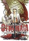 スティグマータ~赤煉の聖者~(3) (BLADE COMICS)