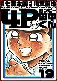 ★【100%ポイント還元】【Kindle本】4P田中くん 19巻が特価!