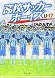 高校サッカーボーイズ U-17 (角川文庫)