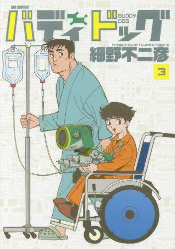 バディドッグ 3 (ビッグコミックス)