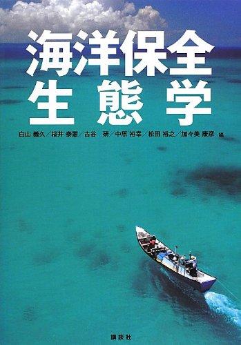 海洋保全生態学 (KS自然科学書ピ-ス)の詳細を見る