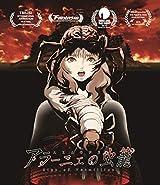 坂本サク監督の劇場アニメ「アラーニェの虫籠」BDが7月リリース