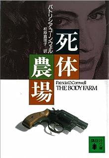 死体農場 検屍官ケイ・スカーペッタ (講談社文庫)