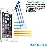 DOLPHIN47 全面保護 ブルーライトカット ガラスフィルム iPhone 6s / iPhone 6 全面フレーム ホワイト 日本製素材 使用
