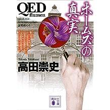 QED ~flumen~ ホームズの真実 (講談社文庫)