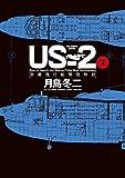 US-2 救難飛行艇開発物語 コミック 1-2巻セット