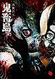 鬼畜島 7巻 (LINEコミックス)