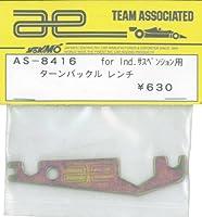 ヨコモ for Ind.サスペンション用 ターンバックル レンチ AS-8416
