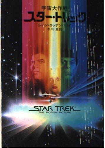 スター・トレック―宇宙大作戦 (ハヤカワ文庫 SF 463)の詳細を見る