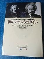 裸のアインシュタイン―女も宇宙も愛しぬいた男の大爆発(ビッグバン)