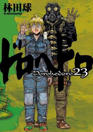 ドロヘドロ コミック 全23巻セット