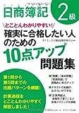 日商簿記2級 確実に合格したい人のための10点アップ問題集