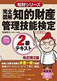 完全図解 知的財産管理技能検定2級テキスト (知財シリーズ)
