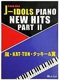 PIANO SOLO J-IDOLS PIANO NEW HITS PART 2 嵐・KATーTUN・タッキー&翼
