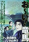 お~い!竜馬 9 (My First WIDE)