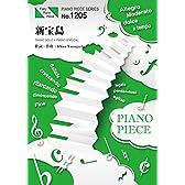 ピアノピースPP1205 新宝島 / サカナクション  (ピアノソロ・ピアノ&ヴォーカル) ~映画『バクマン。』主題歌 (FAIRY PIANO PIECE)