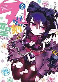 ヌけない聖剣ちゃん(2) (サンデーうぇぶりコミックス)