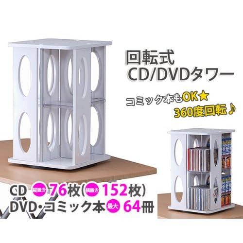 回転式CD/DVDタワー ホワイト(白)コンパクトモデル CD最大152枚収納 46cm高 コミック文庫本もOK