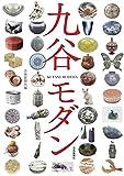 九谷モダン
