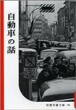自動車の話 (岩波写真文庫 赤瀬川原平セレクション 復刻版)