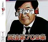 民法第709条♪ミオヤマザキのCDジャケット