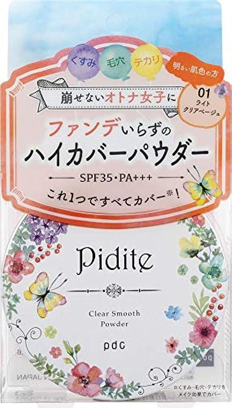 かび臭いハイライト考古学pidite(ピディット) ピディットクリアスムースパウダー LB ライトクリアベージュ 22g