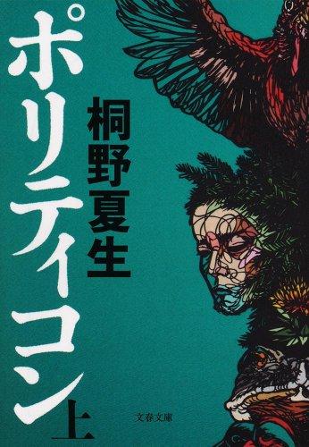 ポリティコン 上 (文春文庫)