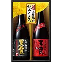 宝酒造 芋焼酎 黒甕 ギフト限定 厳選飲みくらべセット 720ml×2本