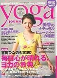 ヨガジャーナル vol.26—日本版 吉川ひなのも実践!毎日心が晴れる、ヨガの教典 (saita mook)