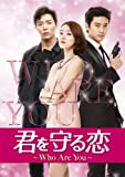 君を守る恋~Who Are You~DVD-SET1[DVD]