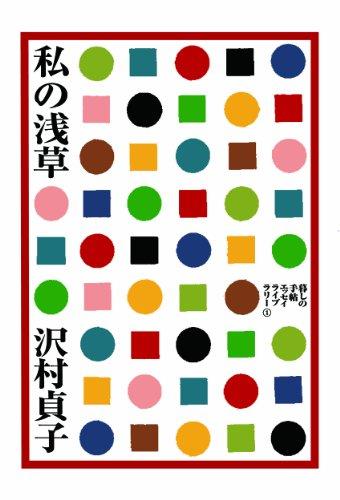私の浅草 (暮しの手帖エッセイライブラリー)