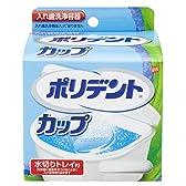 入れ歯 洗浄 容器 ポリデントカップ