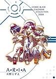 ARIA 2008カレンダー(卓上) ([カレンダー])