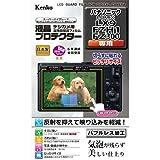 Kenko Tokina 液晶プロテクター パナLUMIX LX9/FZH1/FZ300用