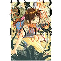 3×3EYES 鬼籍の闇の契約者(4) (ヤンマガKCスペシャル)