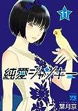 純愛ジャンキー 11 (ヤングチャンピオン・コミックス)