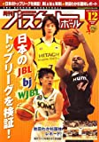 月刊 バスケットボール 2007年 12月号 [雑誌]
