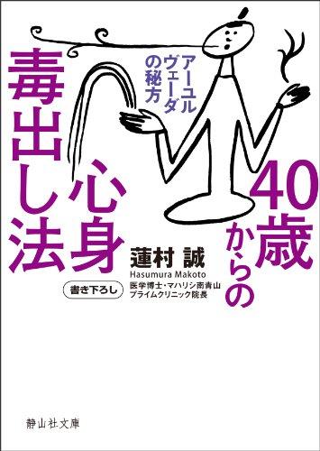 40歳からの心身毒出し法 (静山社文庫)の詳細を見る