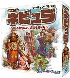 ネビュラ 完全日本語版 ボードゲーム
