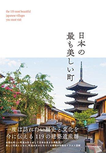日本の最も美しい町 -