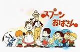 スプーンおばさん DVD-BOX デジタルリマスター版 下巻【想い出のアニメライブラリー 第4集】 画像