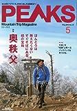 PEAKS (ピークス) 2013年 05月号 [雑誌]