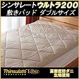 シンサレートウルトラ200 敷きパッド ダブルサイズ